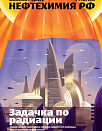 Нефтехимия РФ №5 2018
