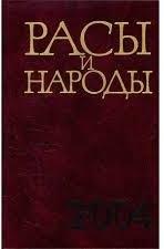 Расы и народы. Современные этнические и расовые проблемы. Вып. 30