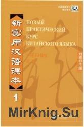Новый практический курс китайского языка. Тома 1-6
