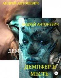 Демпфер. Цикл из 2 книг
