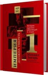 История русских революций в лицах. 1900-1917 Часть 1 (Аудиокнига)