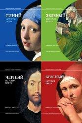 История цвета. Серия из 4 книг