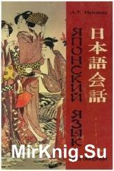 Учебник разговорного японского языка