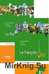 Учебник французского языка Le francais.ru В1