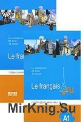Учебник французского языка Le francais.ru A1