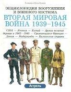 Вторая мировая война 1939 – 1945 США - Япония - Китай - Армии великих держав в 1943-1945 - Сражающаяся Франция - Дания - Нидерланды - Балканские стран