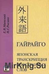 Гайрайго. Японская транскрипция иностранных слов
