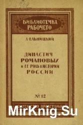 Династия Романовых и ее роль в истории России