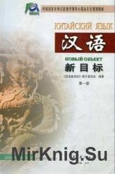 Китайский язык. Новый объект. Тома 1-9