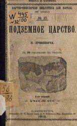 Подземное царство (1913)