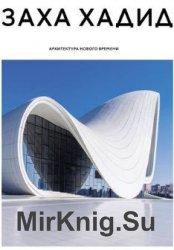 Архитектура нового времени
