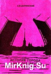 История города Санкт-Петербурга