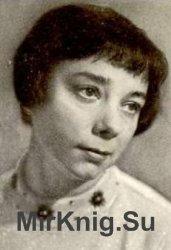 Софья Прокофьева - Сборник произведений (63 книги)