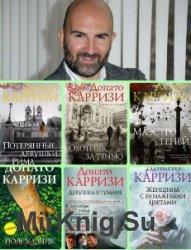 Донато Карризи - Сборник произведений (6 книг)
