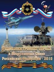 Радиоэлектронная борьба в Вооруженных Силах Российской Федерации 2018