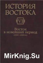 История Востока. В 6 томах. Том 6. Восток в новейший период (1945-2000)