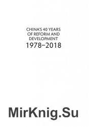 China's 40 Years of Reform and Development  1978–2018