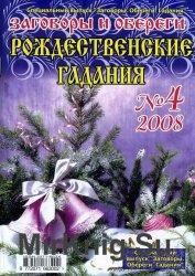 Заговоры и обереги Рождественские гадания №4 2008