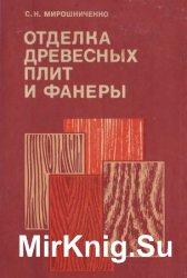 Отделка древесных плит и фанеры