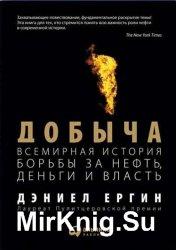 Добыча. Всемирная история борьбы за нефть, деньги и власть