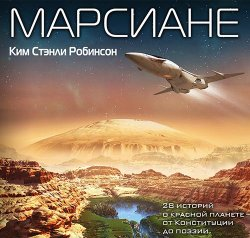 Марсиане  (Аудиокнига)