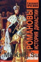 Романовы. История династии