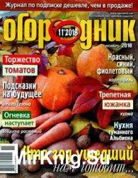 Огородник № 11 2018  Украина