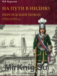 На пути в Индию. Персидский поход 1722-1723 гг
