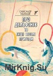 Табатадзе О. - Про дельфінів та інші веселі пригоди
