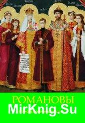 Романовы. Самодержавная династия