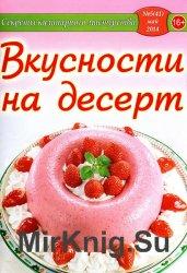 Секреты кулинарного мастерства №5 2014