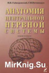 Анатомия центральной нервной системы (2014)