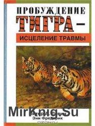 Пробуждение тигра - исцеление травмы