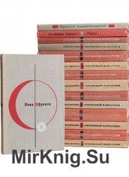 Библиотека современной фантастики в 30 томах