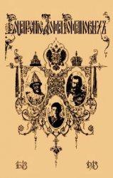 Воцарение Дома Романовых