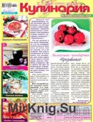 Кулинария № 9 2018 Украина
