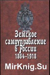 Земское самоуправление в России 1864-1918. В двух книгах. Книга 2: 1905-1918