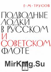Подводные лодки в русском и советском флоте (1963)