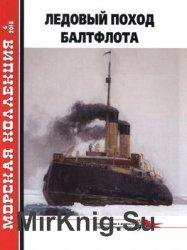 Ледовый поход Балтфлота в 1918 (Морская коллекция 2018-06 (225)