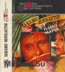 Занавес опускается: Детективные романы (Мастера остросюжетного детектива. Вып.30)