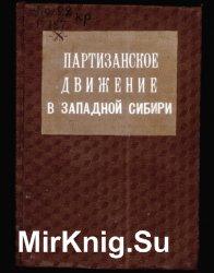 Партизанское движение в Западной Сибири в 1918-19 гг.: партизанская армия Мамонтова и Громова.