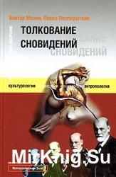 Толкование сновидений - В. А. Мазин, Павел Пепперштейн