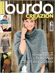 Burda Special. Creazion №4 2018