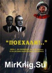 Поехали!.. ОКБ-2 - КБ ХИММАШ им. А.М. Исаева. К 50-летию полёта Ю.А. Гагарина