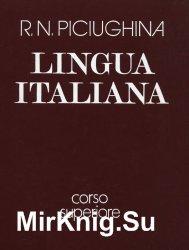 Учебник итальянского языка для старших курсов вузов искусств