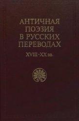 Античная поэзия в русских переводах XVIII-XX вв.: Библиографический указатель
