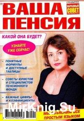 Народный совет. Спецвыпуск Ваша пенсия №1 2016