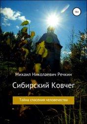 Сибирский Ковчег. Тайна спасения человечества