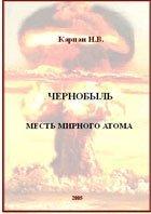 Чернобыль. Месть мирного атома