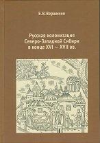 Русская колонизация Северо-Западной Сибири в конце XVI-XVII вв